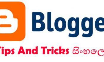 බ්ලොග් එකක් හදන්නේ කොහමද? (Blogger.COM)