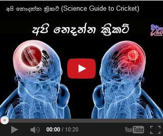 [Video] අපි නොදන්න ක්රිකට් – Science Guide to Cricket