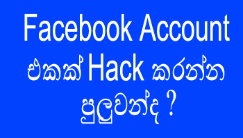 Facebook Account එකක් Hack කරන්න පුලුවන්ද?