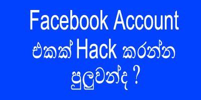 facebook hack ebook
