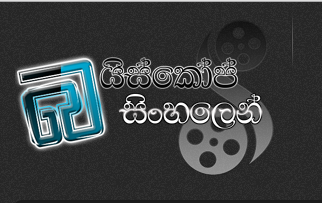 ඕනෑම Film එකක Sinhala Subtitles හොයාගන්නේ කොහමද?