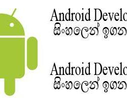 android-development-sinhala