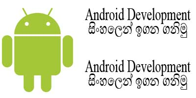 android-development-sinhala