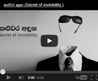[Video] කළුවර අඳුන (Secret of invisibility )
