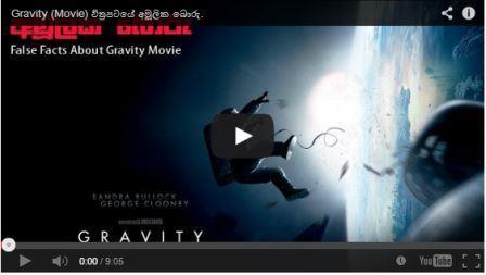[Video] Gravity (Movie) චිත්රපටයේ අමූලික බොරු