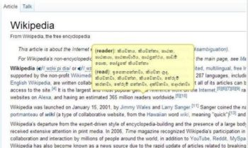 Google Chrome සදහා සුපිරි English – Sinhala Dictionary එකක්