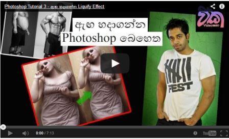 [Video] Photoshop වලින් ඇඟ හදාගන්නේ කොහමද?