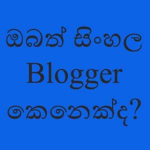 ඔබත් සිංහල බ්ලොග්කරුවෙක්ද? | Are you a Sinhala Blogger?