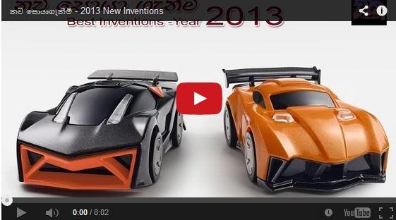 [Video] නව සොයාගැනීම් – 2013