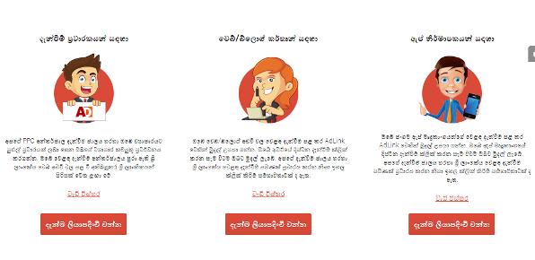 AdLink : Google Adsense වෙනුවට භාවිතා කරන්න පුළුවන් හොදම Ad Network එක