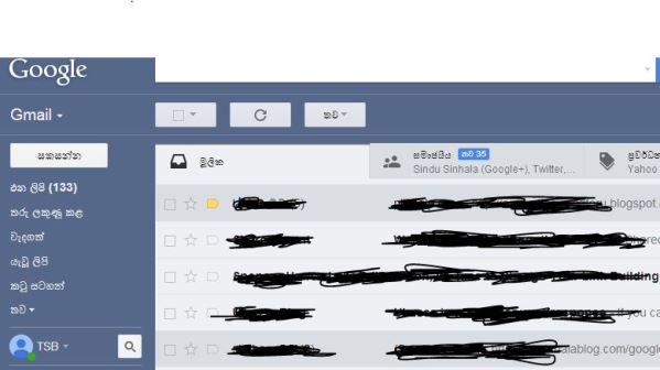 නැතුවම බැරි Gmail දැන් සිංහලෙන්