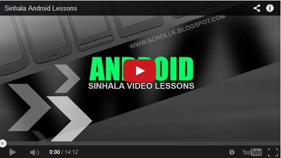 Sinhala Android Application Tutorials