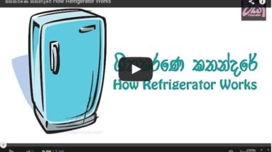 how-refrigerators-works