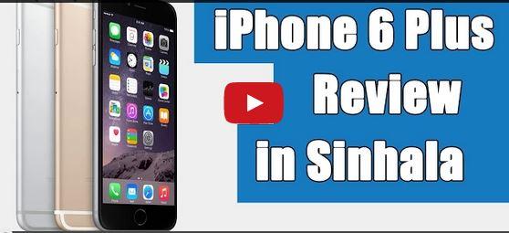 Apple iPhone 6 ගැන Video කිහිපයක්ම