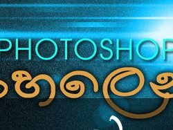 Photoshop Sinhala Tutorials