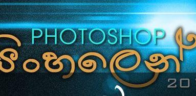 Photoshop Sinhala Tutorials