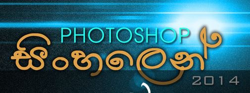 Photoshop Sinhala Tutorials -සිංහලෙන් Photoshop
