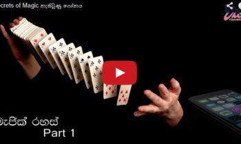 [Video] Magic පිටුපස ඇති විද්යාව