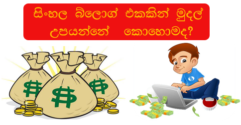 Sinhala Blog