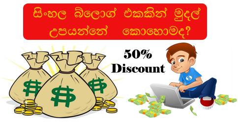 50% Discount : සිංහල බ්ලොග් එකකින් මුදල් උපයමු eBook එකට