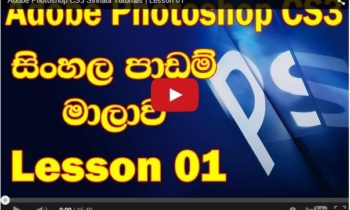 Adobe Photoshop Sinhala Video Tutorials 3 ක්