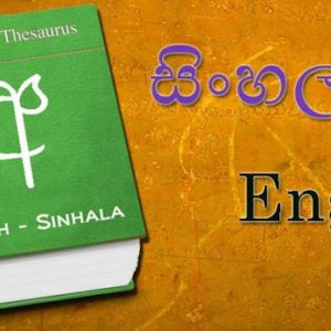 English-Sinhala Dictionary