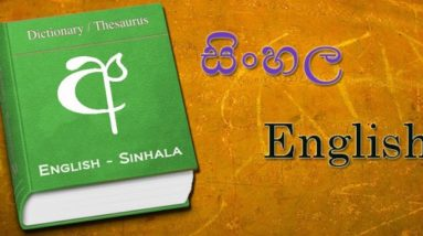 English-Sinhala Dictionary