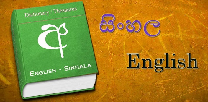 Online සහ Offline English-Sinhala Dictionary කිහිපයක්
