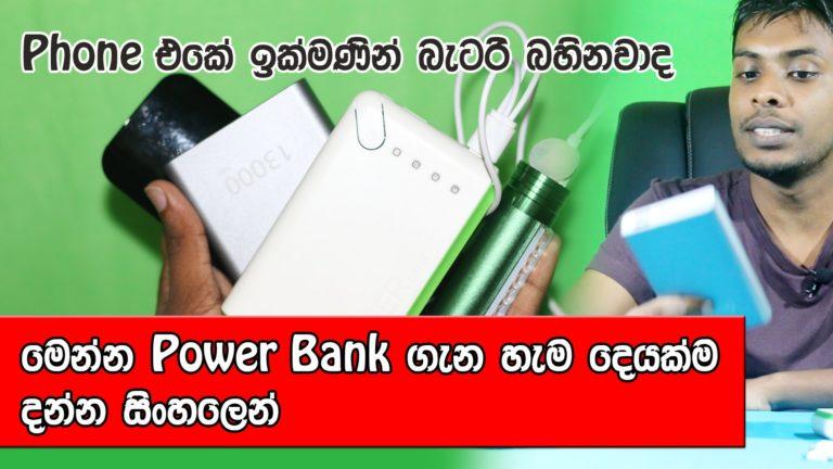 [Video] ඔබේ දුරකතනයේ Battery එකත් වේගයෙන් බහිනවද? Power Bank එකක් මිලදී ගැනීමට පෙර මෙය කියවන්න
