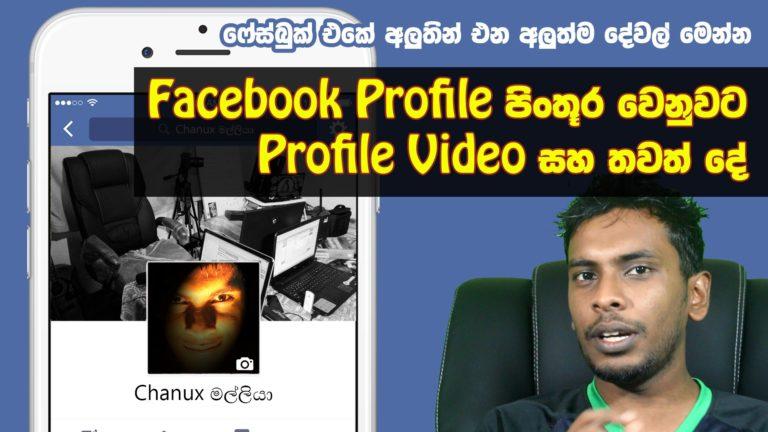 [Video] Facebook වල ලගදීම සිදු වෙන්න නියමිත වෙනස්කම් ටිකක්