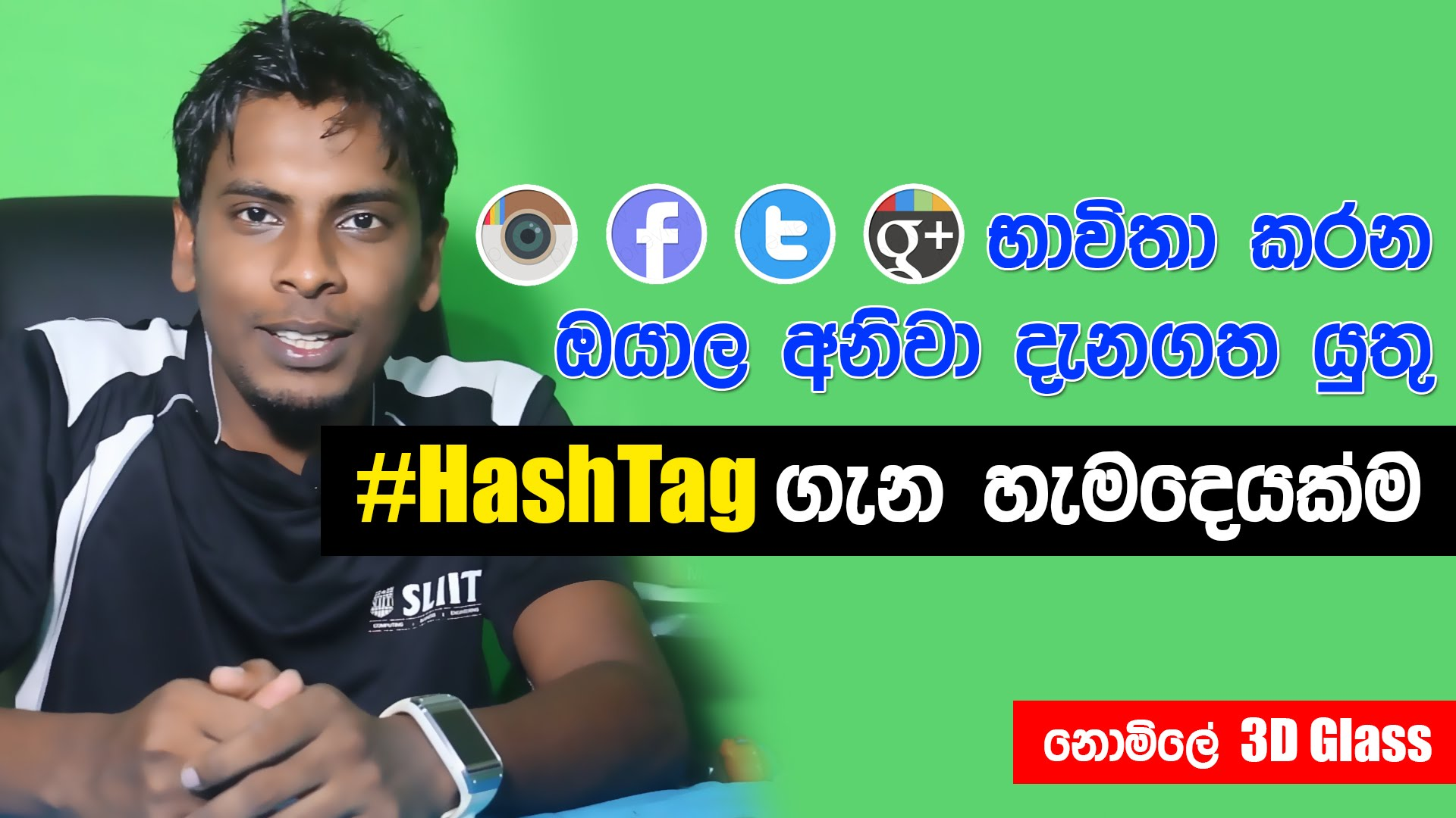 [Video] Facebook, Twitter වල තියෙන Hashtag එක කියන්නේ මොකද්ද?