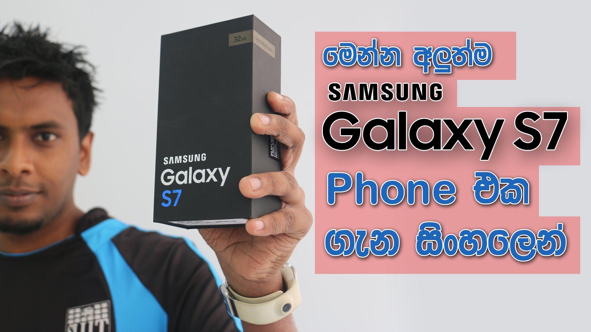 අලුතෙන්ම නිකුත් උන Samsung S7 – Sinhala Video Review