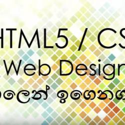 HTML 5 CSS Sinhala Tutorials