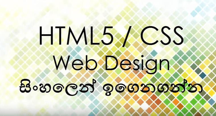 වෙබ් අඩවි නිර්මාණය සදහා HTML5 සහ CSS සිංහලෙන්ම ඉගෙන ගනිමු