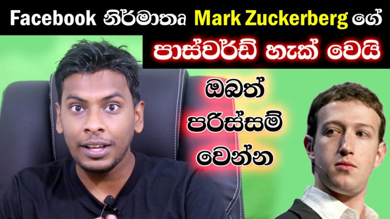 Mark Zuckerberg ගේ Online Account ත් Hack වෙලාද?