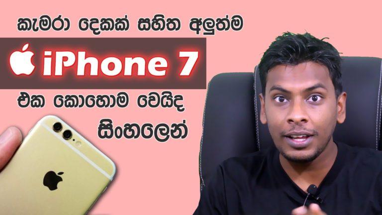 [Video] Apple iPhone 7 සහ IOS 10 නවතම තොරතුරු