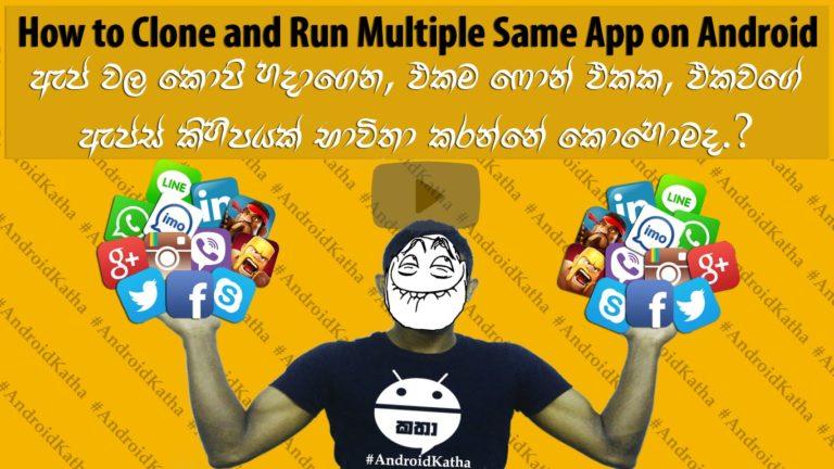 Android App එකක Copy එකක් හදාගෙන එකම Phone එකේ භාවිතා කරන්නේ කොහොමද?