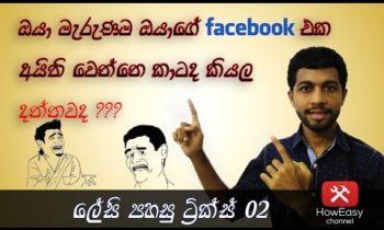 ඔබ මැරුනොත් ඔබගේ Facebook Account එකට මොකද වෙන්නේ?