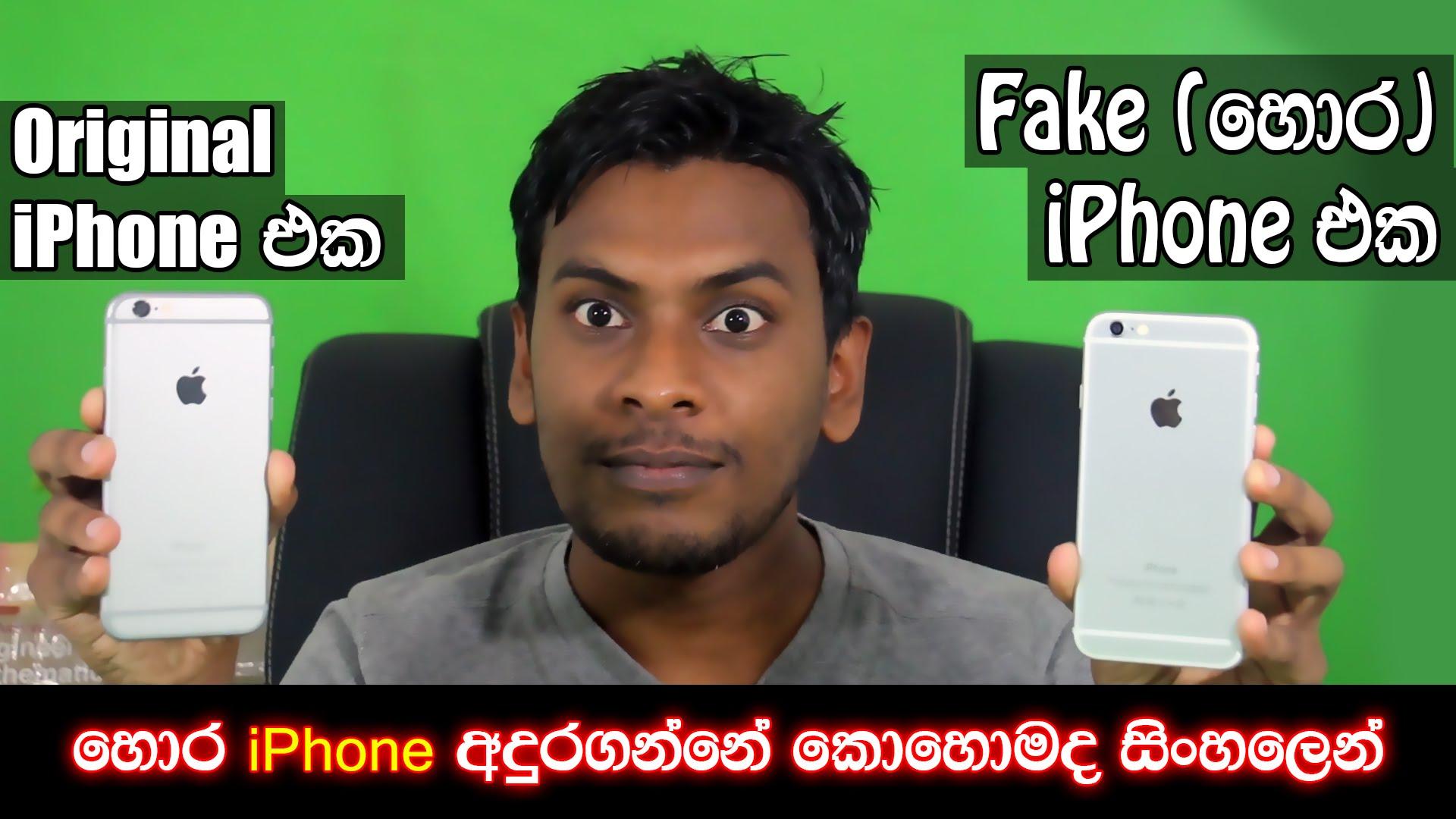 [Video] ඔබගේ iPhone එක Fake එකක්ද Original එකක්ද කියලා හොයාගන්නේ කොහමද?