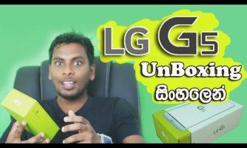 මාස 4 කට පෙර නිකුත් වූ LG G5 – Sinhala Reviews