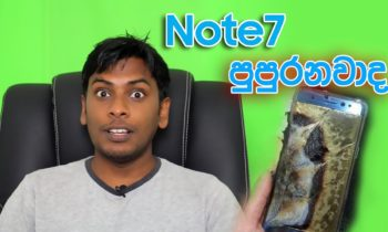 මේ සතියේ තාක්ෂණික ලෝකයේ පුවත් මැව්ව Note 7 සහ Dropbox Hacking ගැන විස්තර