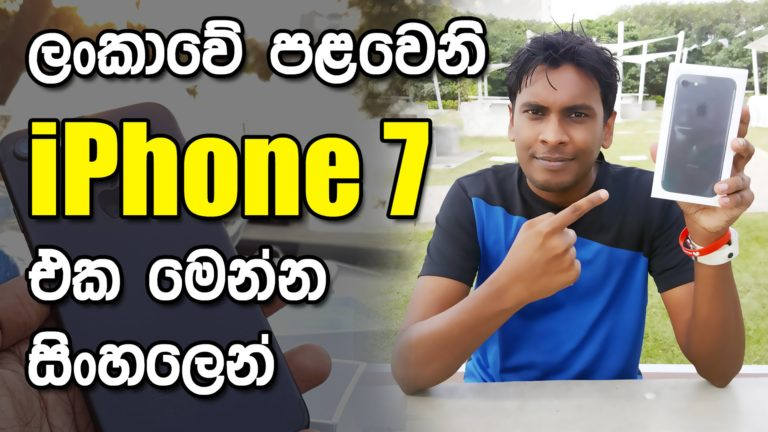 Apple iPhone 7 ගැන Sinhala Video 2 ක්