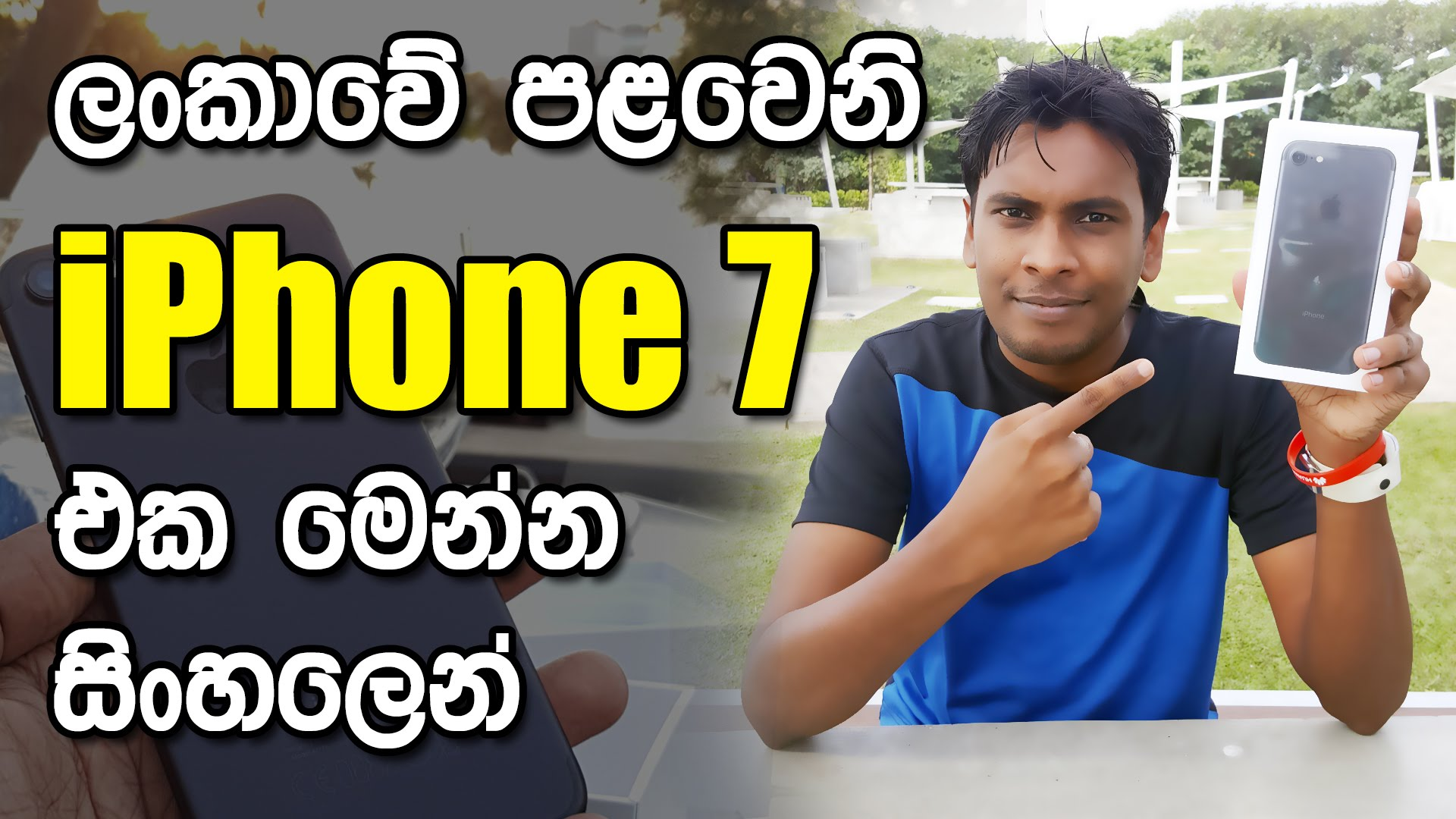 Apple iPhone 7 ගැන Sinhala Video 2 ක්