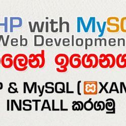PHP MySQL Sinhala