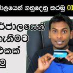 Online Payment එකක් කරන්න පුළුවන් වෙන විදියට Debit Card එකක් ගන්නේ කොහමද?