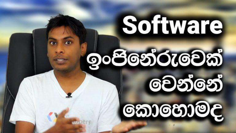 Software Engineer කෙනෙක් වෙන්නේ කොහමද?