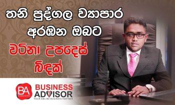 තනි පුද්ගල ව්යාපාරයක් පටන් ගන්නේ කොහමද? Sole Proprietorship in Sri Lanka